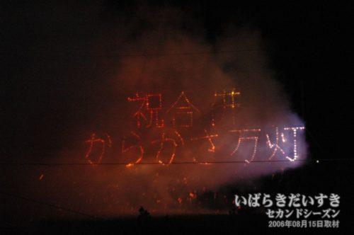 「祝合併 からかさ万灯」の文字。(2006年撮影)