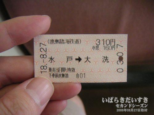 大洗鹿島線のきっぷ(乗車券)