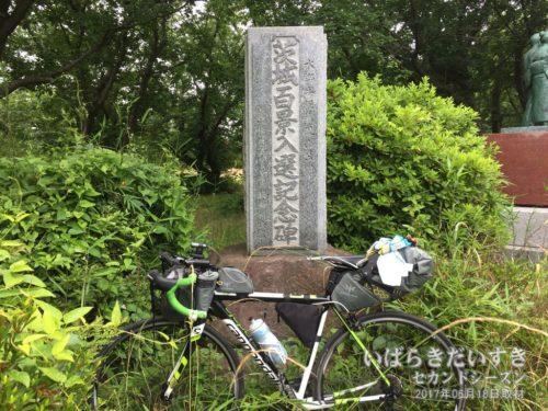 茨城百景 066 水郷牛堀