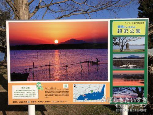 親沢から観る夕日。