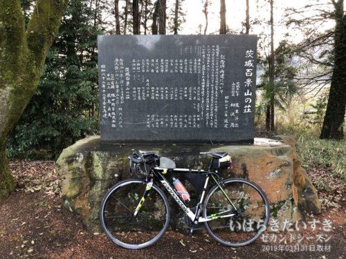 茨城百景 082 山ノ荘
