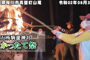 かったて祭 五所駒瀧神社 令和02年08月31日 茨城県桜川市真壁町山尾