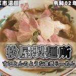松屋製麺所_すいとんのような食感らーめん_茨城県つくば市沼田