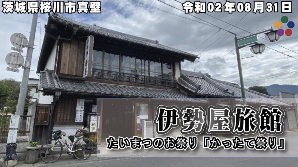 伊勢屋旅館_たいまつのお祭り「かったて祭り」_茨城県桜川市真壁町
