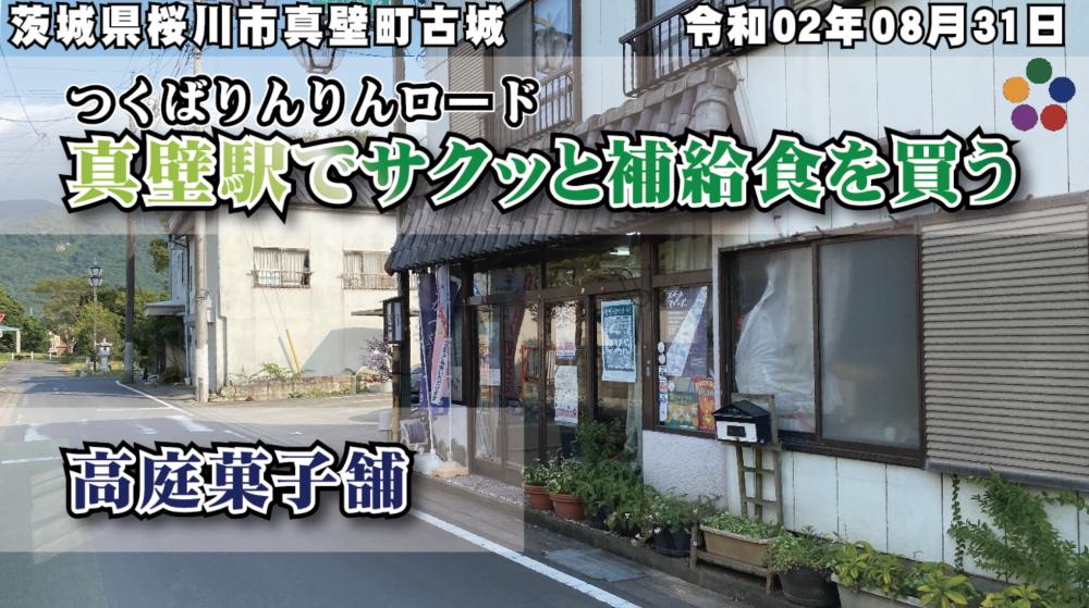 つくばりんりんロード 真壁駅でサクッと補給食を買う 高庭菓子舗