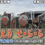 空のえき「そ・ら・ら」~茨城空港の目の前の道の駅_茨城県小美玉市