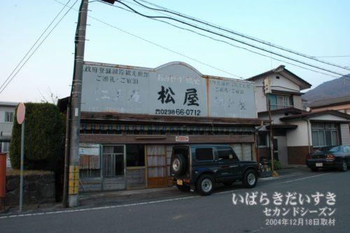 2004年訪問時はまだ、おみやげ・食堂松屋。