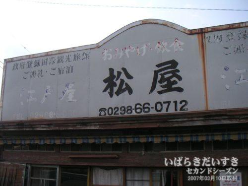 「江戸屋 松屋」と書かれています。(2007年撮影)