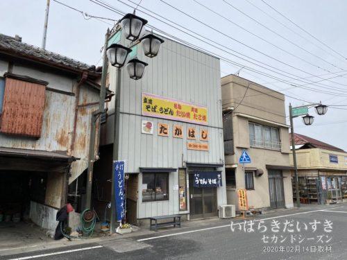 筑波鉄道 真壁駅前 たかはし
