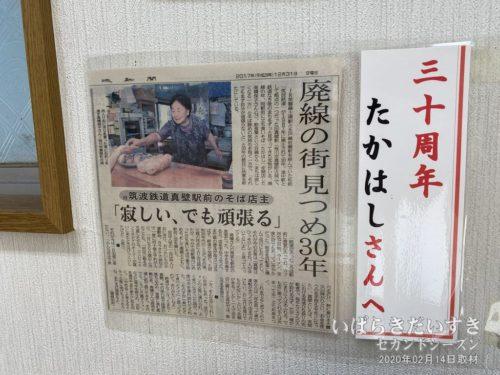 茨城新聞の記事:たかはし 筑波鉄道真壁駅前