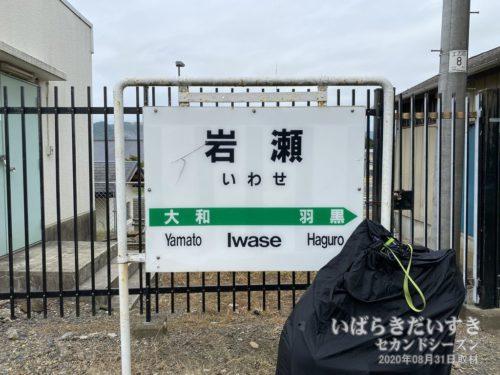 水戸線 岩瀬駅に到着。