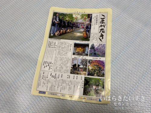 冊子「こまがたき」令和02年01月01日発行