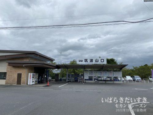 筑波山口駅 バスターミナル / 筑波鉄道 筑波駅