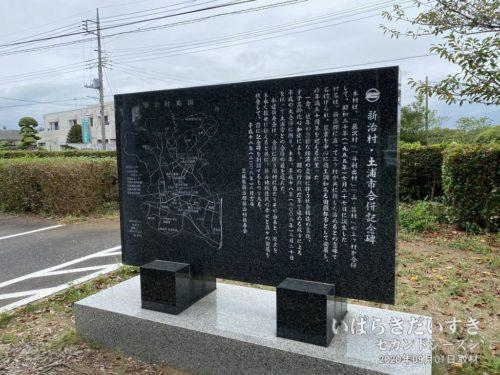 新治村・土浦市合併記念碑。