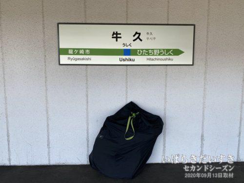 牛久駅に到着。