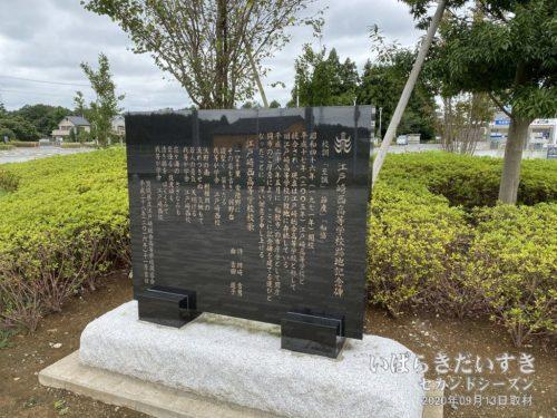 江戸崎西高等学校 跡地記念碑