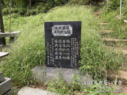 五百羅漢 の記念塔