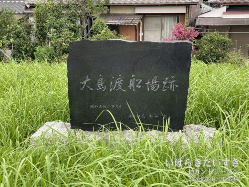 金江津地域、利根川沿いにある大島渡船場跡の碑。