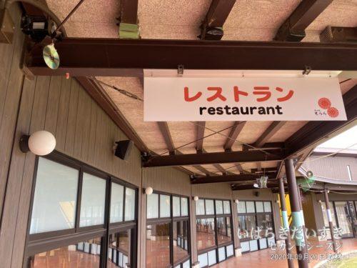 「レストラン」の案内のみが残る。