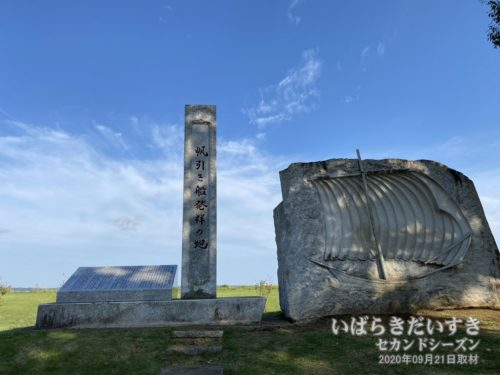 帆引き船発祥の地 / 歩崎公園