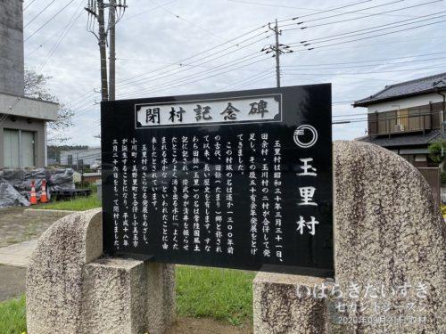 玉里村 閉村記念碑