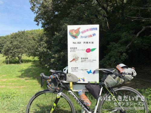 子どもいきいき自然体験フィールド100選<br>No.82 宍塚大池