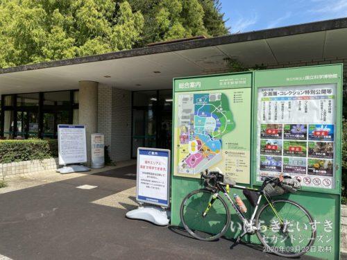 筑波実験植物園 / 国立科学博物館