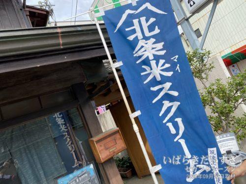 「北条米(マイ)スクリーム」の旗