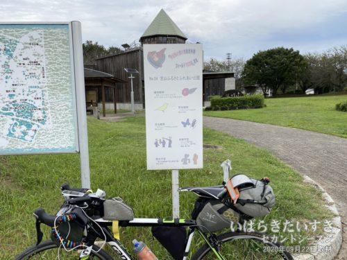 子どもいきいき自然体験フィールド100選<br>No.54 宮山ふるさとふれあい公園
