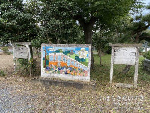 雨引小学校敷地に筑波鉄道関連のモニュメント。