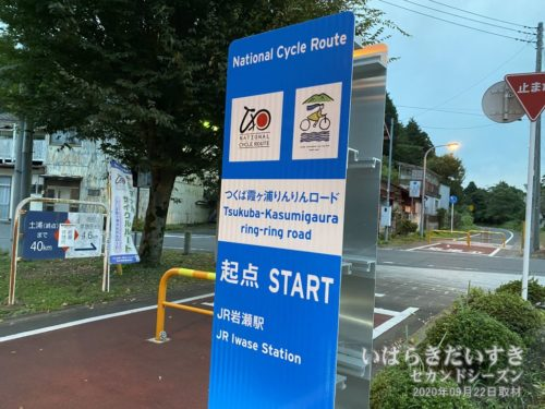 りんりんロード終点、JR岩瀬駅。