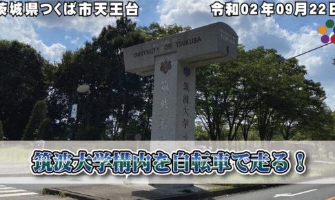 筑波大学構内を自転車で走る!/ 令和02年09月22日 茨城県つくば市天王台