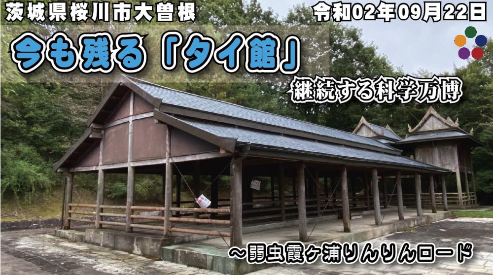 今も残る「タイ館」~継続する科学万博 / 茨城県桜川市大曽根 / 令和02年09月22日
