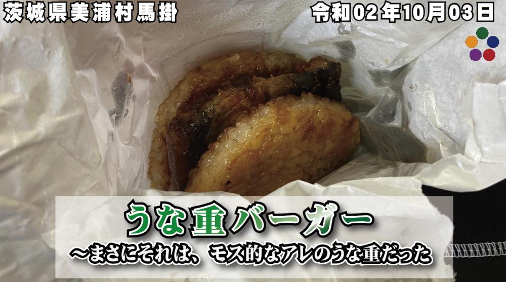 うな重バーガー_まさにそれは、モス的なアレのうな重だった!_茨城県美浦村馬掛
