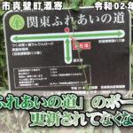 「関東ふれあいの道」のボードって、更新されてなくなくない?