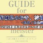 茨城県のお寺、神社 -県北/県央編-~いばらき観光マイスターへの道20