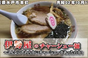 伊勢屋のチャーシュー麺~こんなにやわらかいチャーシューがあったのか!