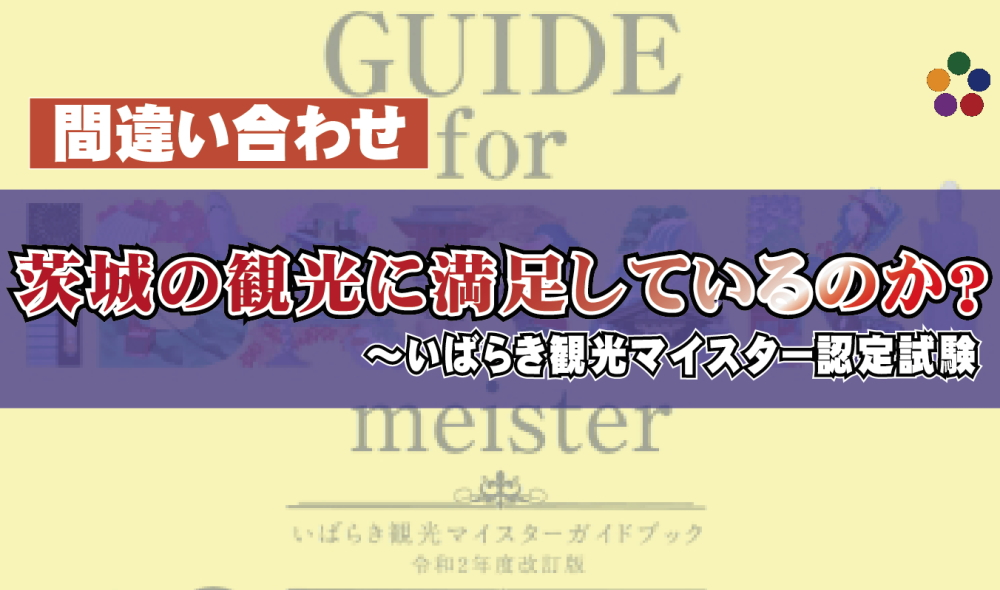 【間違いあわせ】茨城の観光に満足しているのか?~いばらき観光マイスター認定試験