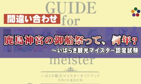 【間違い合わせ】鹿島神宮の御船祭って、何年?~いばらき観光マイスター認定試験