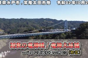 初秋の竜神峡/竜神大吊橋~ベタな茨城紅葉の旅20(初日)