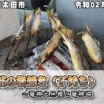 鮎の塩焼き(子持ち)~竜神大吊橋と竜神峡