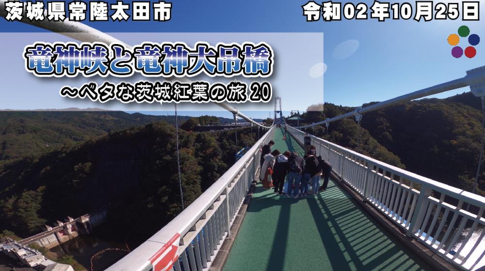 竜神峡と竜神大吊橋 令和02年10月25日 茨城県常陸太田市天下野町