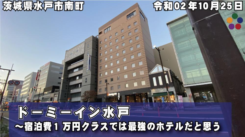 ドーミーイン水戸 香梅の湯~宿泊費1万円クラスでは最強のホテルだと思う