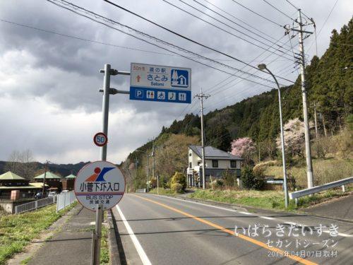 道の駅さとみ〔茨城県常陸太田市小菅町〕