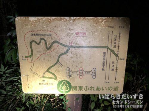 「関東ふれあいの道」のボード。(2018年11月撮影)椎尾山薬王院から筑波鉄道筑波線 酒寄駅までのコースが標されています。