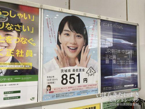 茨城県の最低賃金は、851円。。