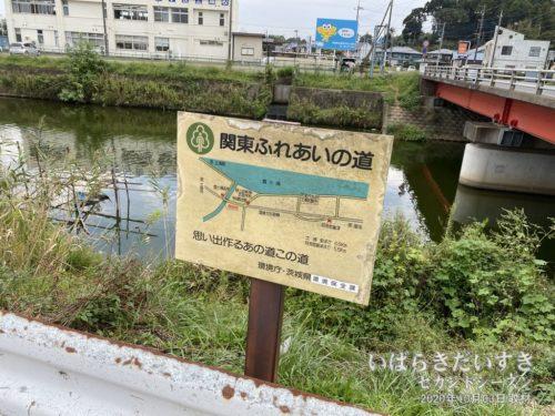 古い仕様の「関東ふれあいの道」プレート。