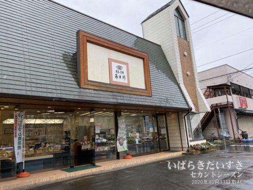 あさ川製菓 駅南店。
