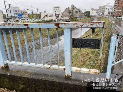 逆川の「舟着橋」を渡る。