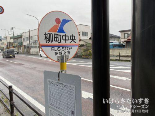 バス停 柳町中央。遠くに天狗納豆本社。
